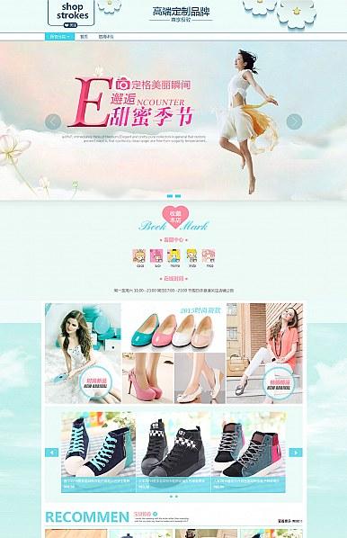 淘宝店铺装修模板青春-女鞋、化妆品行业专用专业版旺铺模板