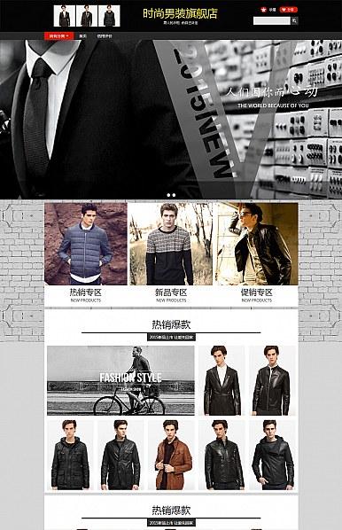 淘宝装修模板经典范-男装、男士类店铺专用专业版旺铺模板