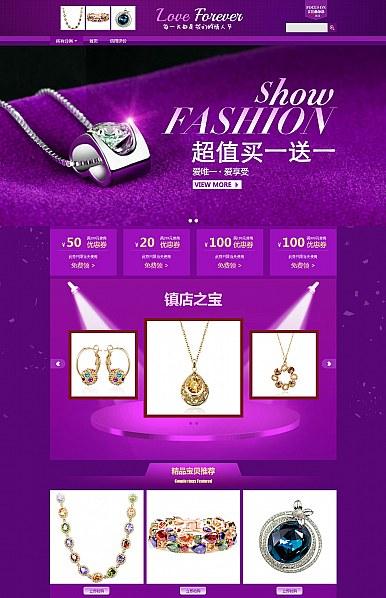 淘宝装修模板紫色妖姬-内衣、珠宝、饰品行业专用旺铺专业版模板