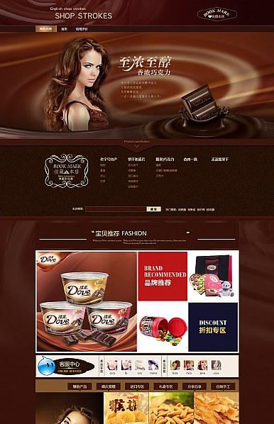 淘宝专业版店铺装修模板巧克力、美食专用旺铺专业版装修模板