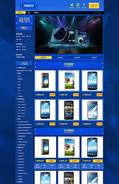 淘宝店铺基础版:科技时代-数码家电行业通用旺铺专业版模板