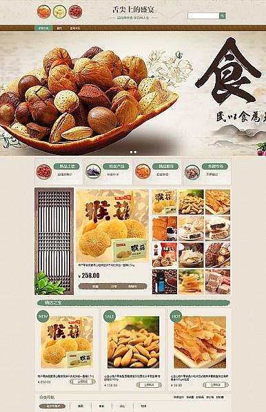 茶铺,干果、茶叶类行业专用旺铺专业版模板