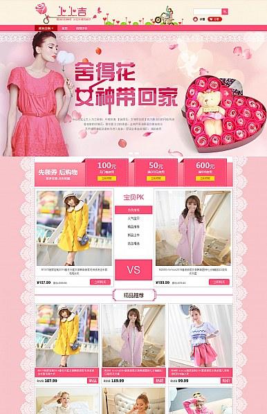 大气女人花-女装、女鞋、女包等女性行业淘宝旺铺专业版免费模板
