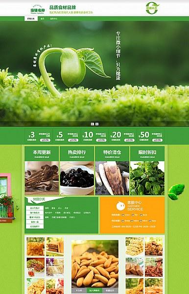 淘宝店铺农家乐-农产品类、食品、茶叶等行业专用旺铺专业版免费装修模板