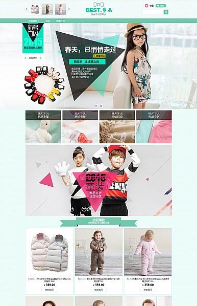 淘宝店铺孩提-童装、母婴用品专用旺铺专业版免费装修模板