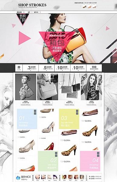 淘宝店铺小而美-黑白系女鞋女包行业专用专业版旺铺装修免费模板