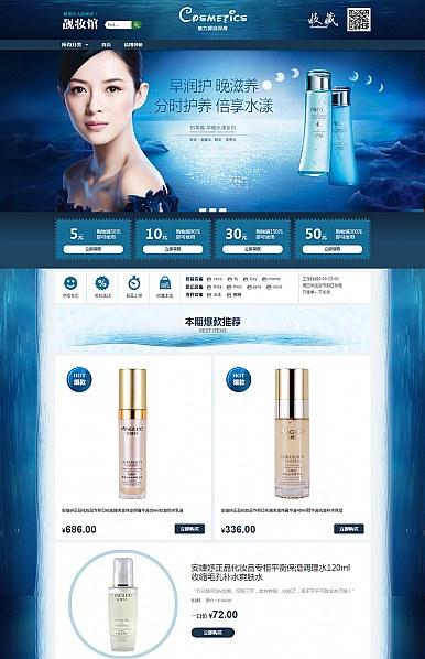 淘宝装修模板深海精华-化妆、美容行业旺铺专业版免费模板