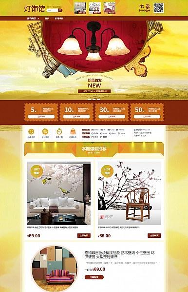 淘宝店铺模板灯饰:家居、灯饰行业旺铺专业版免费模板
