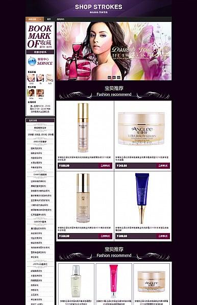 淘宝基础版:紫色妖姬-化妆品、香水、珠宝饰品类行业专用旺铺模板