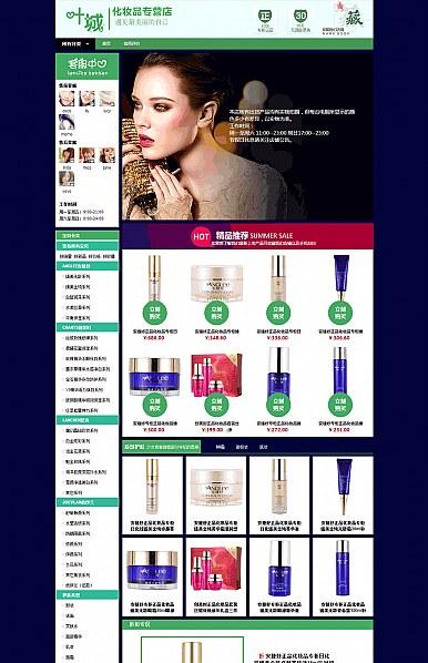 淘宝基础版-化妆品、香水、美容行业通用旺铺基础版模板