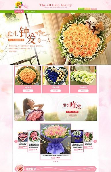 淘宝装修模板花花世界-鲜花、花卉行业专用旺铺专业版模板