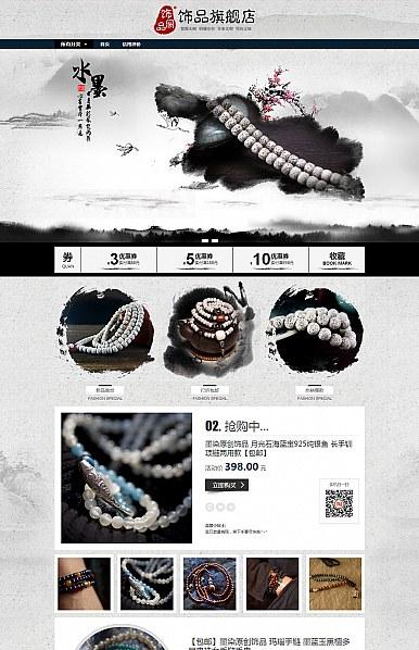 淘宝店铺装修黑白水墨-古典饰品、玉器、珠宝、佛珠专用旺铺专业版免费模板