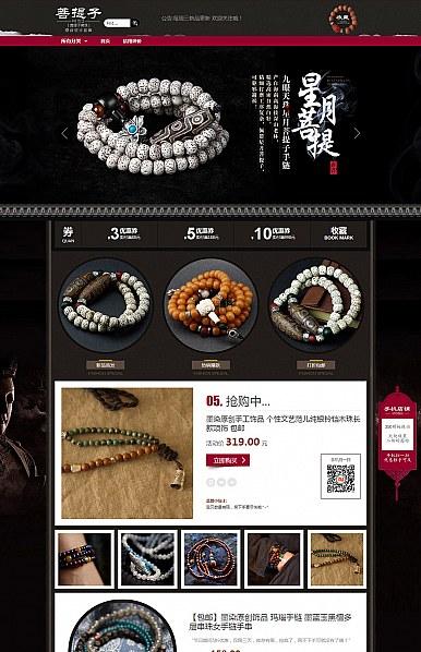淘宝店铺装修菩提子古典深色风饰品、玉器、珠宝、佛珠专用旺铺专业版免费模板