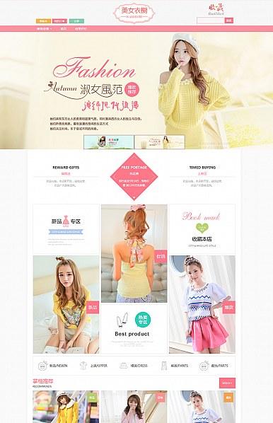 淘宝装修模板美女衣橱-女装、女鞋、女包行业通用旺铺专业版免费模板