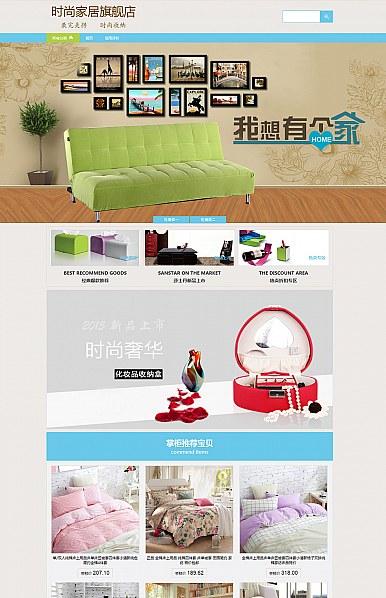 淘宝店铺家具、创意礼品类行业专用旺铺专业版模板