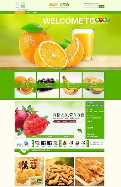 淘宝店铺装修茶叶、水果行业专用旺铺专业版免费模板
