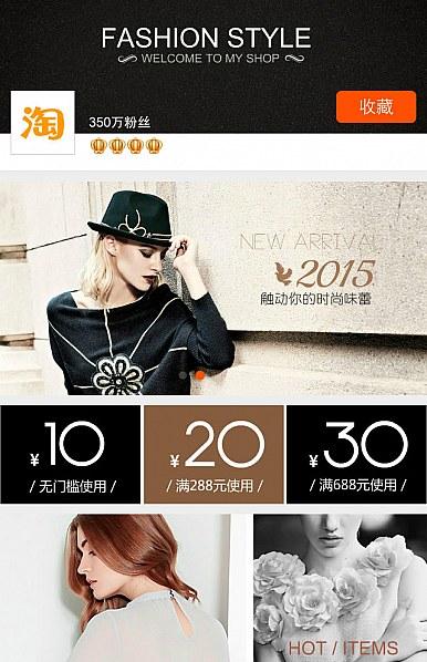 淘宝手机版模板韩版欧美简约黑白棕三色女装鞋包女鞋通用