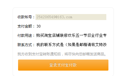 非常实用的支付宝付款转账插件【站长推荐】