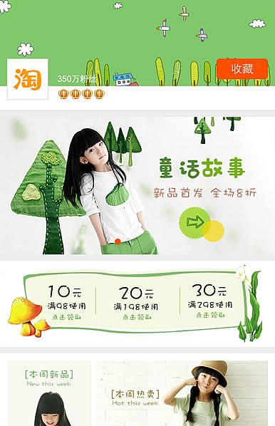 清新绿色童装、母婴、儿童用品类手机无线端模板