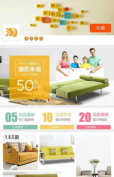 淘宝手机版装修模板家居、床品行业手机无限端模板