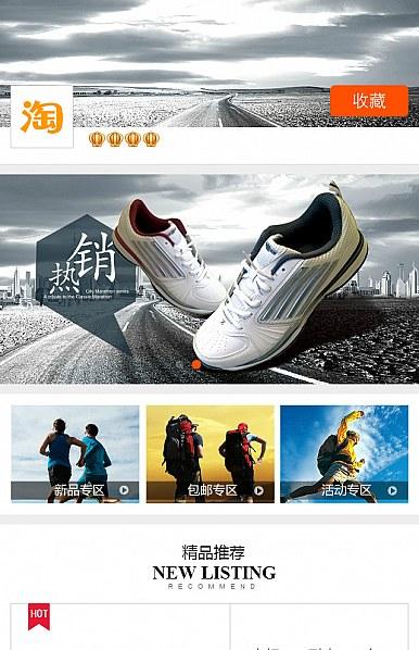 淘宝手机版装修模板运动、运动鞋、户外运动等行业手机无限端模板