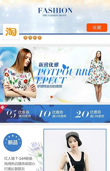 蓝调清新-男装、女装、化妆品手机无线端模板