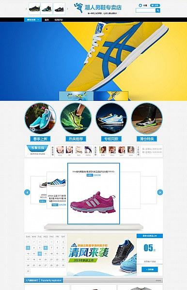 淘宝店铺装修乐享生活-运动行业通用旺铺专业版免费模板