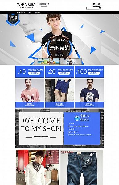 淘宝店铺装修教程衣表人才-服装行业通用旺铺专业版免费模板