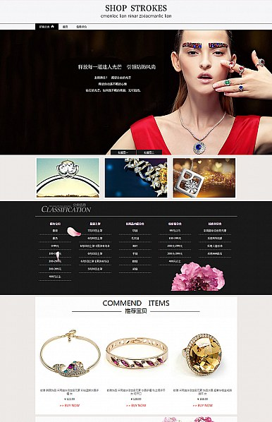 珠宝,饰品类行业专用旺铺专业版店铺装修免费模板