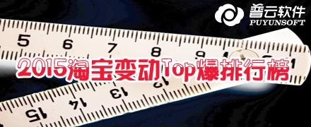 2015淘宝变动Top爆排行榜总结!