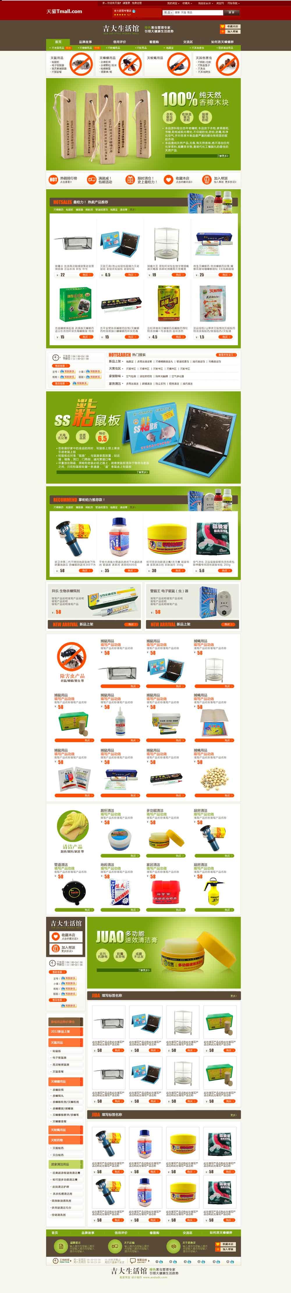 淘宝旺铺装修专业版生活家居行业通用首页PSD素材下载