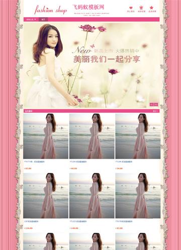 淘宝女装专业版模板粉红色调大气简约免费模版