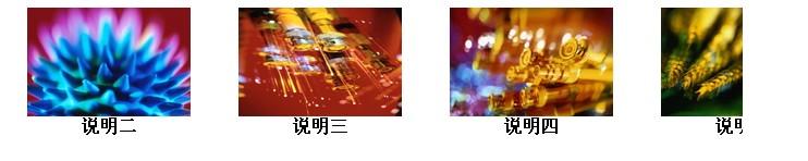 淘宝店铺装修带图片不间断横向滚动JS代码教程