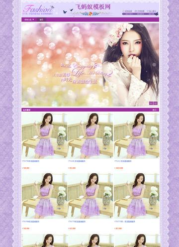 淘宝专业版免费模版紫色调蕾丝奢华风女装