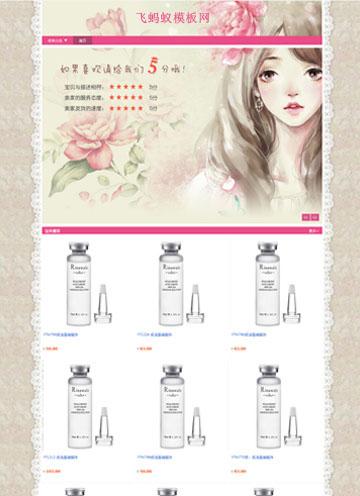 暖粉红色小清新可爱手绘女装淘宝专业版免费装修模版