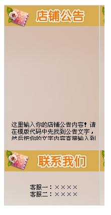 粉色淘宝装修模板左侧店铺公告模板代码