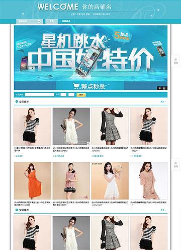 淘宝专业版蓝色时尚系列女装通用类免费模板
