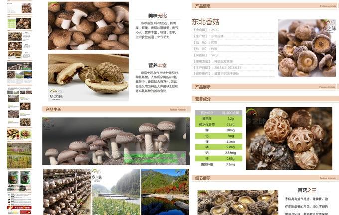 淘宝食品类目装修设计模版排版宝贝描述模板详情页代码