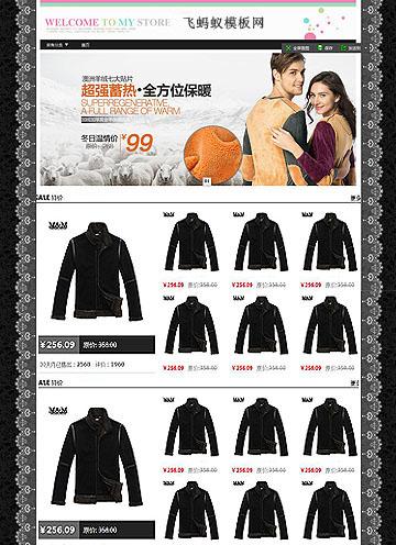 淘宝专业版黑色时尚系列全套免费模板