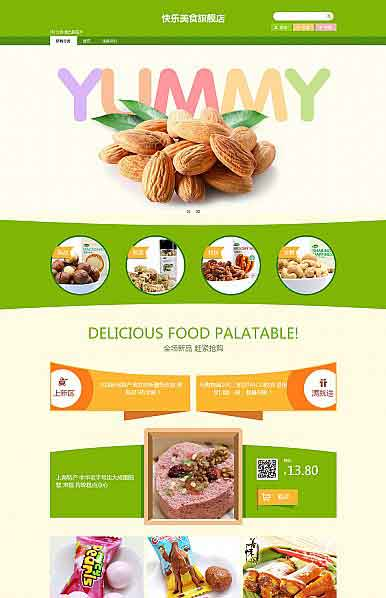 农家乐-农产品类食品茶叶等行业专用旺铺专业版模板
