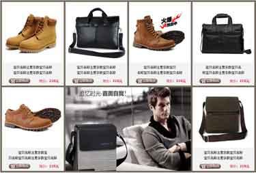 950淘宝鞋包促销代码模板素材