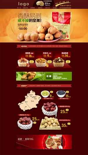 红色淘宝专业版食品类目首页PSD素材下载