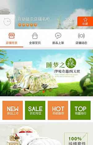 淘宝手机版模板绿色清爽家居家纺行业手机无线端模板