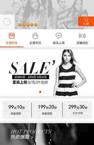 淘宝手机版模板极简黑白-女装行业手机无限端旺铺模板