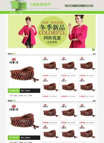 淘宝专业版清新苹果绿简洁时尚通用类装修模版