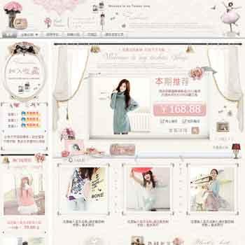 粉色女装类目通用淘宝基础版店铺装修免费模板