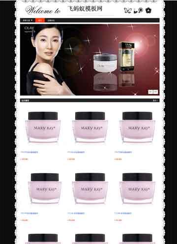 淘宝店铺装修专业版免费模版-黑色调精品蕾丝化妆品模板