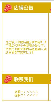 黄色淘宝装修模板左侧店铺公告模板代码素材