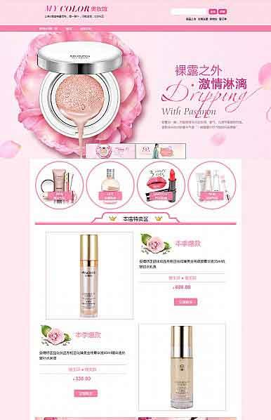 淘宝装修明星风采-化妆健美行业通用旺铺专业版模板