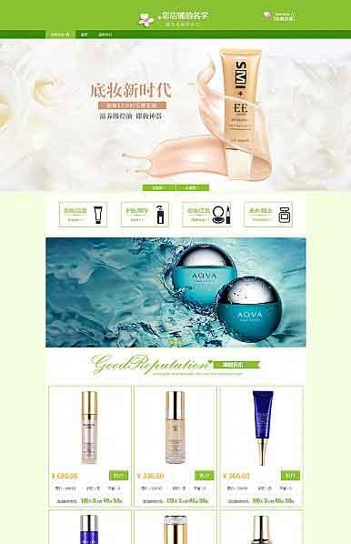 绿野仙踪化妆品类行业专用旺铺专业版模板
